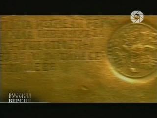 Золотой запас (2008)