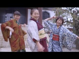Японские бабушки