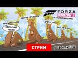 Forza Horizon 3. Австралийский дрифт