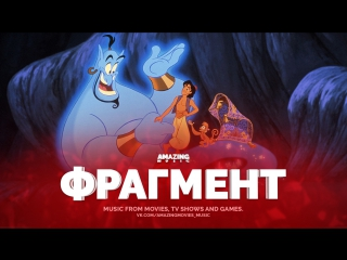 [Аладдин / Aladdin ](1992) Robin Williams - Friend Like Me