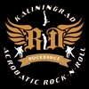 "Клуб акробатического рок-н-ролла ""RockDance"""
