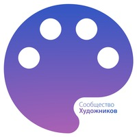 Художники фото