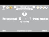 22 РКЛФ Серебряный Кубок Интерстрой - Форс Мажор 61