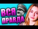 Марьяна Ро ВСЯ ПРАВДА
