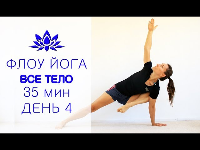 Виньяса йога на все тело 35 мин   День 4   chilelavida