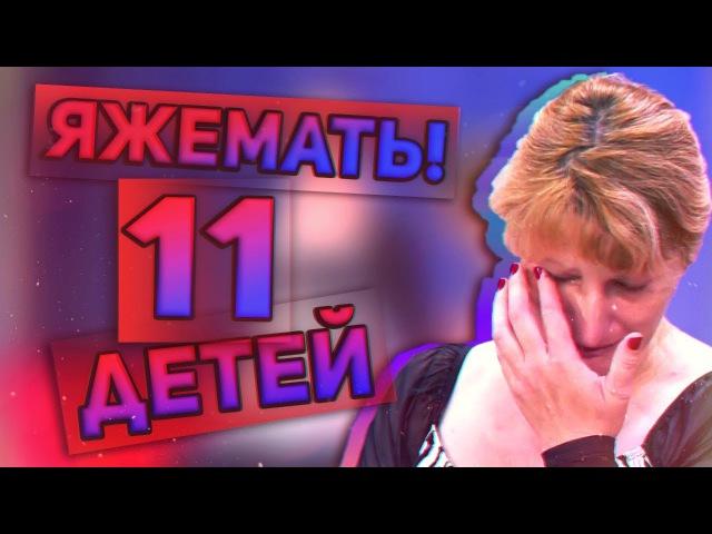 ЯЖЕМАТЬ БЕРЕМЕННА В 11 РАЗ