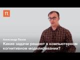 Компьютерное когнитивное моделирование Александр Панов