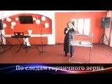 Оксана Плахотнюк - По следам горчичного зерна