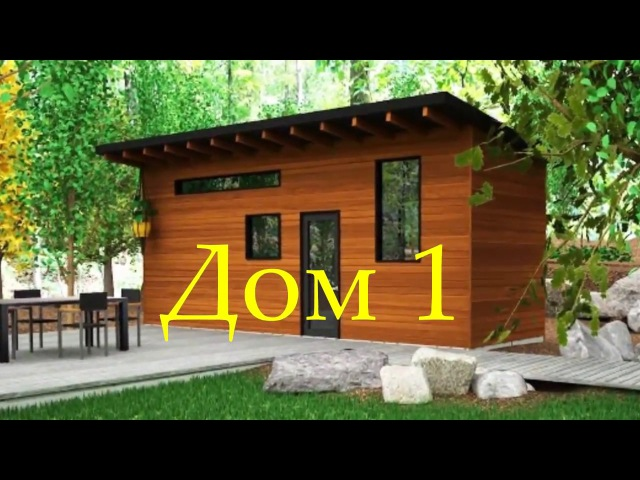 Мини дом 18м2 37м2 24м2 фотообзор 3 домов