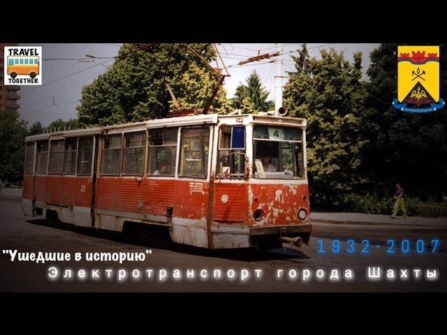 Ушедшие в историю Электротранспорт города Шахты Gone down in history Electric transport