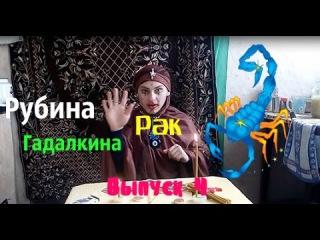 В гостях у Рубины Гадалкиной выпуск 4: