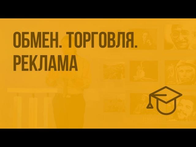 Обмен. Торговля. Реклама. Видеоурок по обществознанию 7 класс