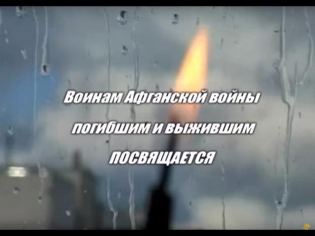 Игорь Наджиев Над Афганом небо саван