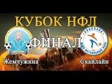 Финал кубка НФЛ между командами Жемчужина и Скайлайн. Новороссийск