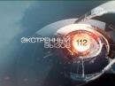 Экстренный вызов 112 - РЕН-ТВ - 11.07.2017 - Дневной выпуск