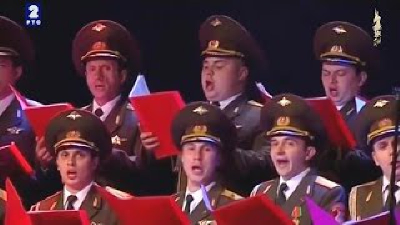 TAMO DALEKO - Alexandrov Red Army Choir (2012)