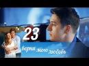 Верни мою любовь Серия 23 2014 @ Русские сериалы
