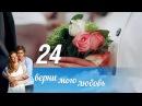 Верни мою любовь Серия 24 2014 @ Русские сериалы