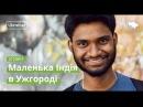 Маленька Індія в Ужгороді · Ukraїner