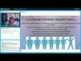 Худеем с помощью биолокации  Онлайн семинар 10 03 17  Наталия Малина