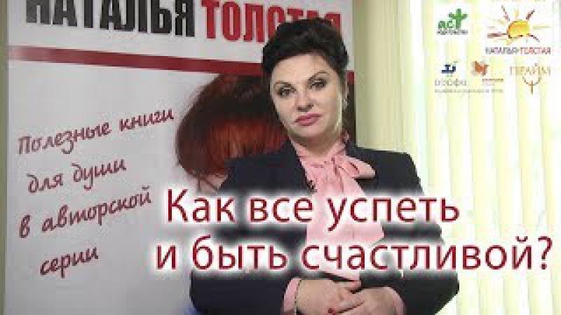 Наталья Толстая Вебинар Как все успеть и быть счастливой