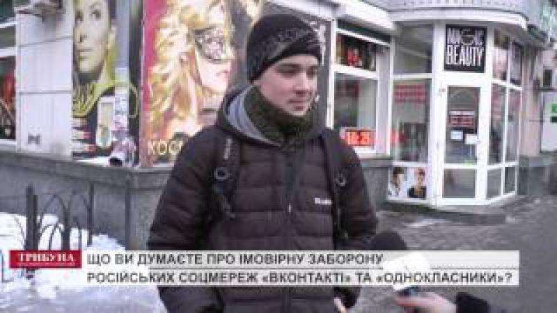 Полтавці про заборону ВКонтакті та Однокласники