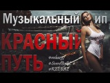 Музыкальный клип - КРАСНЫЙ ПУТЬ от REEBAZ'a World of Tanks