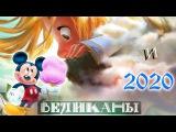 ВЕЛИКАНЫ 2020 - О чём будет сюжет Первый обзор сюжета мультфильма Дисней Gigantic  Мул...