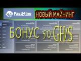 FAST-MINE НОВЫЙ МАЙНИНГ (БОНУС 50 GHs)
