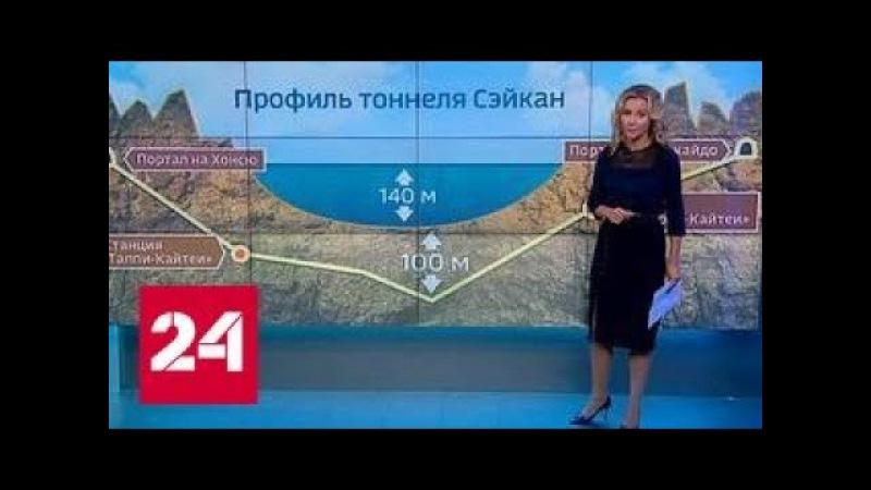 Тоннель Сахалин-Хоккайдо: Россия предложила Японии стать континентальной держа...