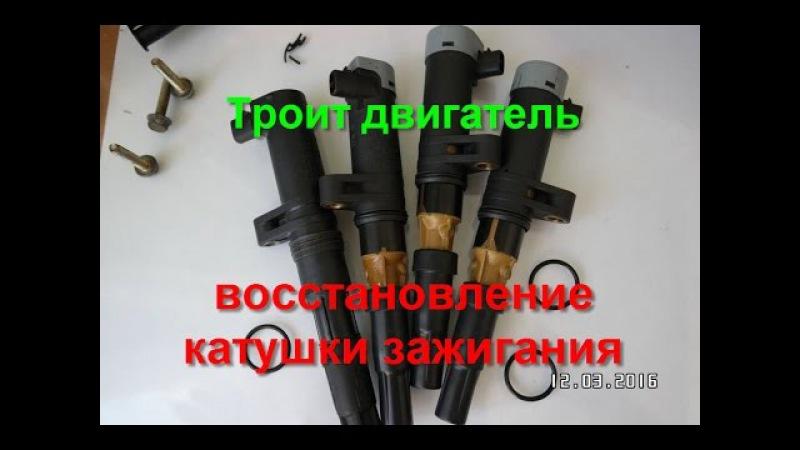Восстановление катушки зажигания рено меган 2