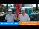 Константин-ПРО встречает делегацию ЗАО Спецнефтетранс