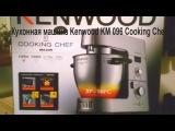 Кухонная машина Kenwood КМ 096 Cooking Chef распаковка, комплектация