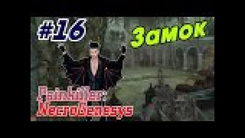 Замок | Painkiller: NecroGenesys 16 (rus)