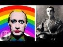 👬 САМЫЕ ЗНАМЕНИТЫЕ ГЕИ В ИСТОРИИ РОССИИ ТОП 8 ГОЛУБКОВ