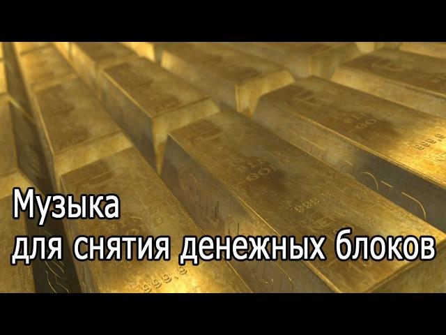 【Музыка для снятия денежных блоков】 963 Гц