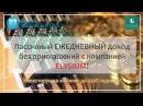 Пассивный ЕЖЕДНЕВНЫЙ доход БЕЗ ПРИГЛАШЕНИЙ с компанией ELYSIUM! Инвестируем в майн