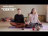 Игорь Весна - СЕКТА (La Coka Nostra instrumental)