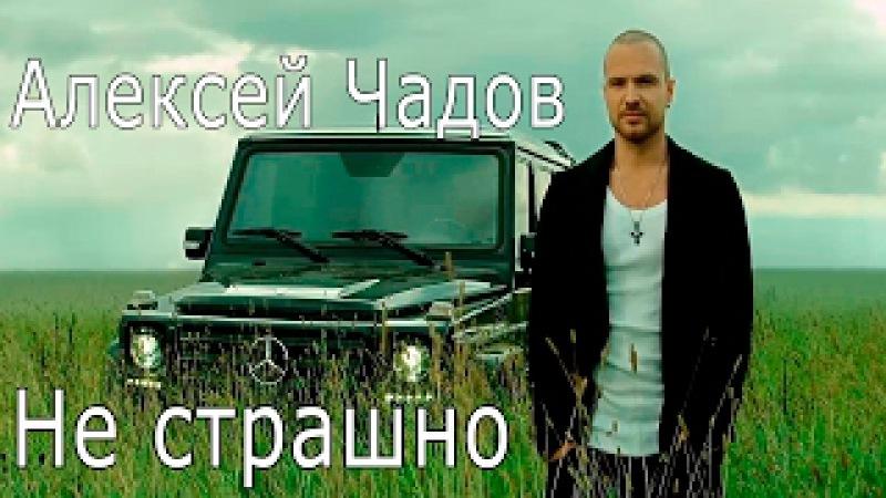Алексей Чадов - «Не страшно» (OST «Дело чести»)
