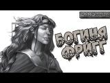Скандинавская мифология Богиня Фригг - королева Асгарда
