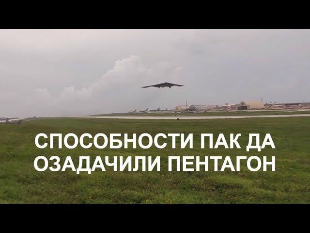 ПАК ДА СТРАТЕГИЧЕСКИЙ ШЕДЕВР РОССИИ самолет пак да видео война новости ту 160м2 ракеты авиация