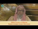 Бераш кхиоран коьрта бакъонаш  Шейх Салихь ал-Фавзан