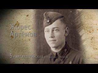 Звукометрист Артёмов Жорес Львович.