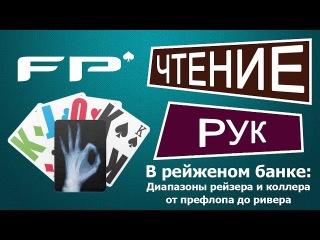 Чтение рук в покере 1: Диапазоны рейзера и коллера от префлопа до ривера