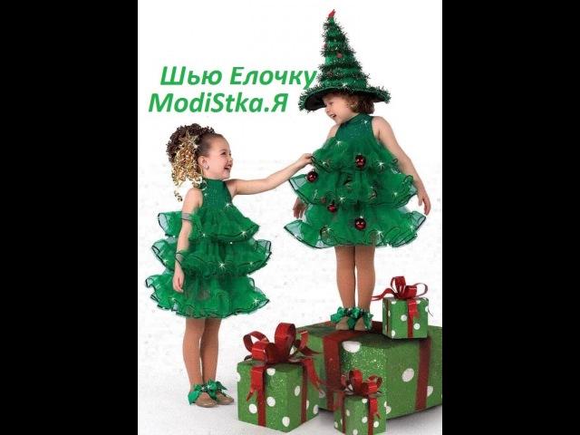 Новогодний костюм Ёлочка/Christmas costume