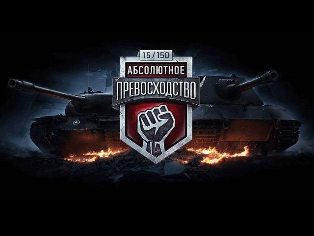 URFO vs. YOLO_ - Энск (Абсолютное Превосходство VIII) [18] 60 FPS