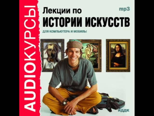 2000198 01 Лекции по истории искусств. Основы теории искусства