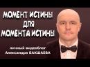 Александр Бакшаев. МОМЕНТ ИСТИНЫ
