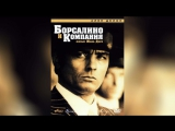 Борсалино и компания (1974)  Borsalino and Co.