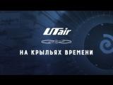 UTair. На крыльях времени